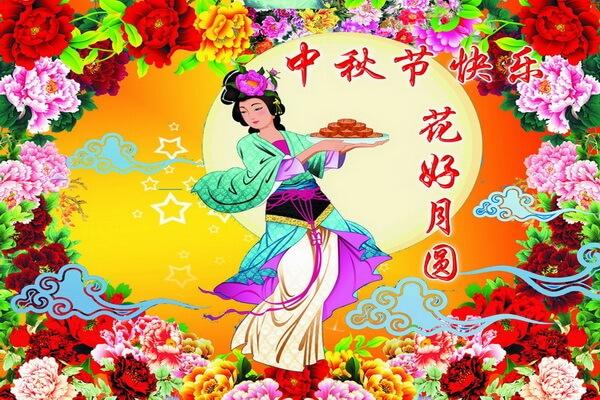 Легенда про китайский праздник середины осени