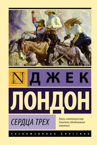 Книги про золотоискателей - Джек Лондон, «Сердца трех»