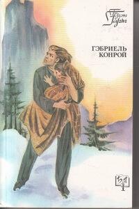Книги про золотую лихорадку и золотоискателей - Брет Гарт, «Гэбриэль Конрой»