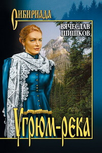 Книги про золотоискателей - Вячеслав Шишков, «Угрюм-река»