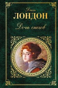 Книги про золотую лихорадку в Америке - Джек Лондон, «Дочь снегов»