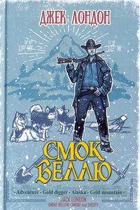 Книги про золотоискателей - Джек Лондон, «Смок Белью»