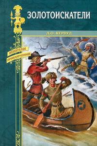 Книги про золотую лихорадку - Д. О. Кервуд, «Золотоискатели»