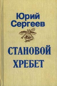 Книги про золотоискателей Сибири - Юрий Сергеев, «Становой хребет»