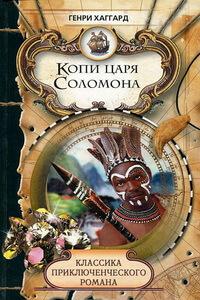 Книги про золотоискателей - Г. Р. Хаггард, «Копи царя Соломона»